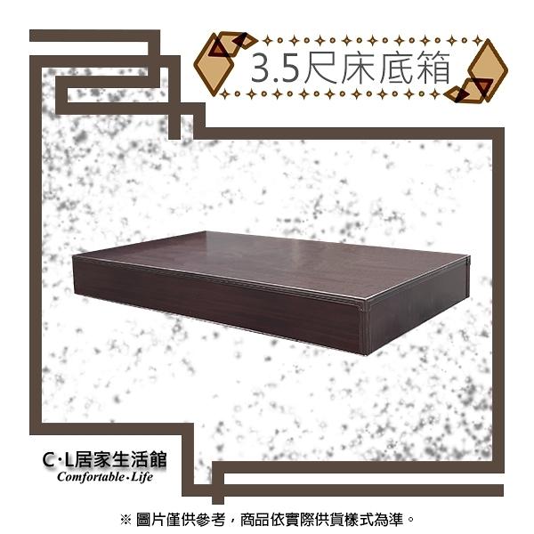 【 C . L 居家生活館 】3.5尺單人加大床底箱/多種顏色/尺寸依標題為準