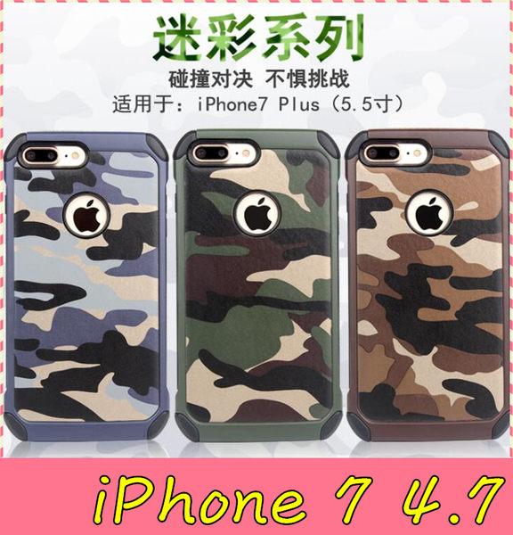 【萌萌噠】iPhone 7 (4.7吋)  軍事迷彩系列保護套 防摔抗震 矽膠套+PC背蓋二合一組合 手機殼 軟殼