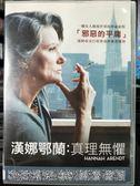 挖寶二手片-P06-043-正版DVD-電影【漢娜鄂蘭 真理無懼】-一個女人顛覆世界的革命旅程