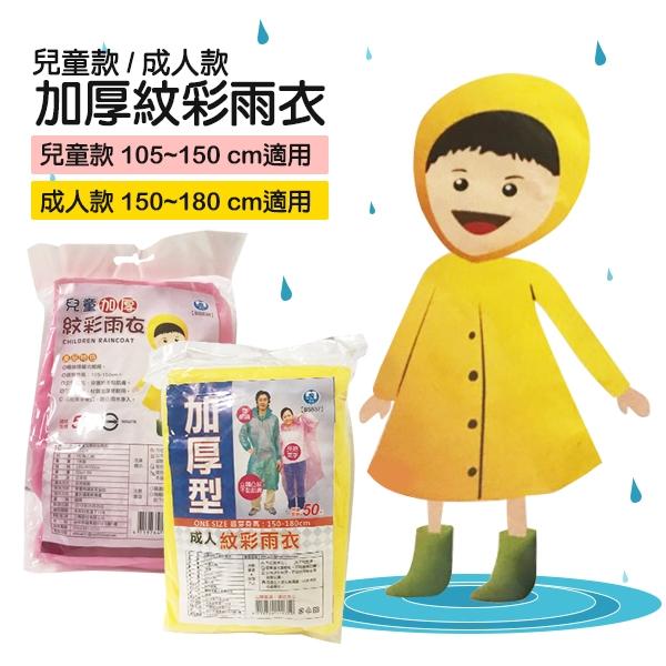 名仕 加厚型 紋彩雨衣 一入 成人/兒童 兩款可選 顏色隨機【PQ 美妝】