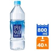 【免運費】統一 PH9.0 鹼性離子水 800ml (20入)x2箱【康鄰超市】