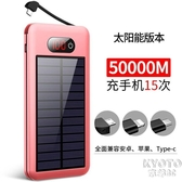太陽能無線充電寶自帶線超薄沖華為OPPO蘋果VIVO手機通用便攜器 京都3C