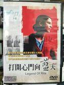 挖寶二手片-Y59-170-正版DVD-電影【打開心門向藍天】-娜雅郭爾 畢壁安娜貝格羅
