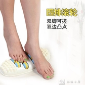 按摩腳底按摩器穴位揉捏足底家用刺激足機多功能滾輪腳步按摩器 交換禮物