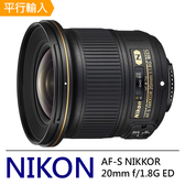 Nikon AF-S NIKKOR 20mm f/1.8G ED 超廣角及廣角定焦鏡頭*(平輸)-送外出型腳架+專用拭鏡筆