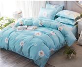歐式純棉床上四件套全棉雙人1.8米被套網紅床單人學生宿舍三件套