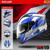 [中壢安信]ZEUS 瑞獅 ZS-813 ZS813 彩繪 AN19 白藍 全罩 輕量化 安全帽 內襯全可拆洗