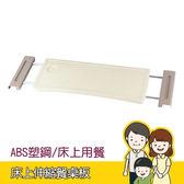 床上伸縮桌(ABS塑鋼) 餐桌板/電動床/手搖床/病床 床上用餐/閱讀