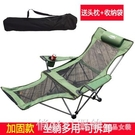 躺椅 戶外折疊躺椅便攜超輕坐躺兩用椅午休午睡椅休閒沙灘椅釣魚椅 開春特惠 YTL