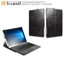 【愛瘋潮】ICARER 鱷魚紋系列 Surface Pro 4 磁扣可站立 手工真皮皮套