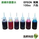 EPSON 100cc 奈米寫真 填充墨...