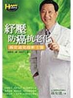 二手書博民逛書店 《紓壓防癌抗老化-孫安迪免疫新主張》 R2Y ISBN:9576078350│孫安迪