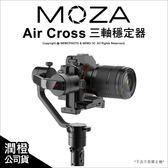 魔爪 Moza Air Cross 三軸穩定器 載重1.8KG 續行12hr 單手持 單眼 公司貨★24期0利率★ 薪創數位