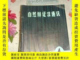 二手書博民逛書店自然辯證法通訊1980.1-6(6本合訂罕見》文泉政治類16開Z