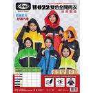 【東門城】Arai 佐海 W022 雙色全開式雨衣 (黑螢光黃)