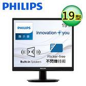 【Philips 飛利浦】19型 5:4 IPS 液晶螢幕顯示器(19S4QAB) 【贈收納購物袋】