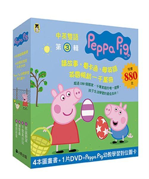 Peppa Pig粉紅豬小妹.第3輯(Peppa Pig幼教學習對位圖卡+四冊中英雙語套書+中英..