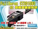 Fuji Xerox CT201593 紅 原廠碳粉匣