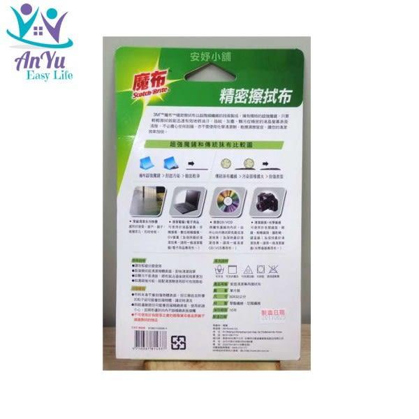 安妤小舖 3M 9026 魔布 液晶螢幕清潔布 (30x32公分) 光學儀器 單眼鏡頭清潔布 精密擦拭布