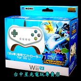 【Wii U週邊】 HORI 原廠 神寶拳 專用控制器 有線控制器 格鬥手把 全新品 WIIU-097 星光電玩