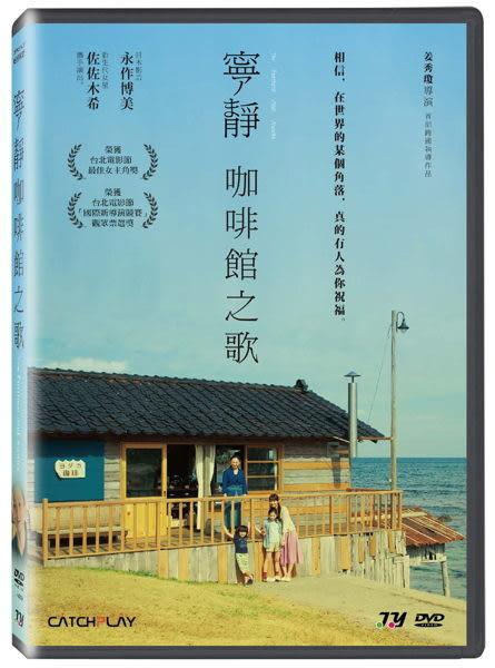 寧靜咖啡館之歌 DVD(購潮8)4710474444465