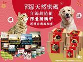 Nurture PRO天然密碼『喵喵』年節禮盒☆5.7kg ☆限量販售中☆【搭嘴購】