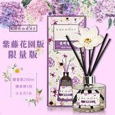 韓國 cocodor 紫藤花園版 限量版 200ml【櫻桃飾品】【30890】