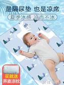 嬰兒隔尿墊防水可洗夏天冰絲涼席大號兒童寶寶超大號透氣床墊夏季 歐韓時代