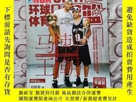二手書博民逛書店NBA灌籃2007年18期馬刺王朝罕見馬刺冠軍刊Y292407