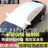 汽車遮陽擋防曬隔熱遮陽簾前擋風玻璃太陽擋半罩車衣遮光板遮陽傘  米蘭shoe