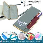 護照包機票護照夾旅行證件收納包可愛男女卡包多功能證件袋保護套 免運直出 交換禮物
