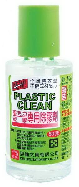 《享亮商城》H-1136 壓克力、塑膠專用除膠劑
