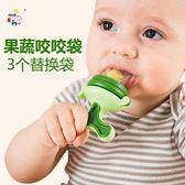 咬咬樂磨牙棒嬰兒食物咬咬袋果蔬樂寶寶吃水果奶嘴輔食器咬咬器牙膠 台北日光