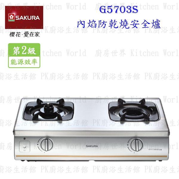 【PK廚浴生活館】 高雄櫻花牌 G5703S 內焰防乾燒安全台爐 G5703 瓦斯爐 實體店面 可刷卡