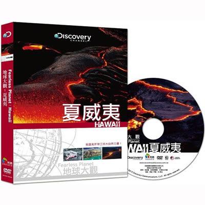 Discovery-地球大觀:夏威夷DVD