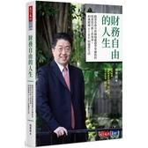 財務自由的人生:跟著首席分析師楊應超學華爾街的投資技巧和工作效率,40歲就過FI
