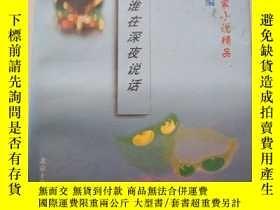二手書博民逛書店是誰在深夜說話罕見.館藏書7938 程紹武主編 北京十月文藝出版