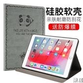平板保護殼 iPad5新款mini4 pro10.5蘋果電腦2020網紅air2硅膠皮套3防摔9.7【快速出貨】