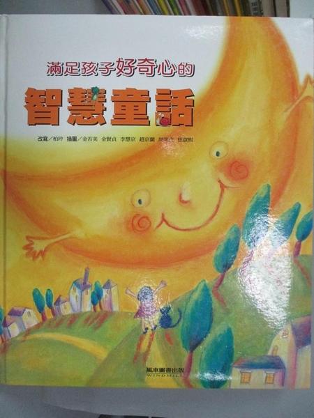 【書寶二手書T3/少年童書_YEN】滿足孩子好奇心的智慧童話_柏玲