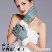 皮手套女冬季保暖觸屏麂皮絨兔毛口學生加厚加絨騎車防水滑棉手套 3c優購