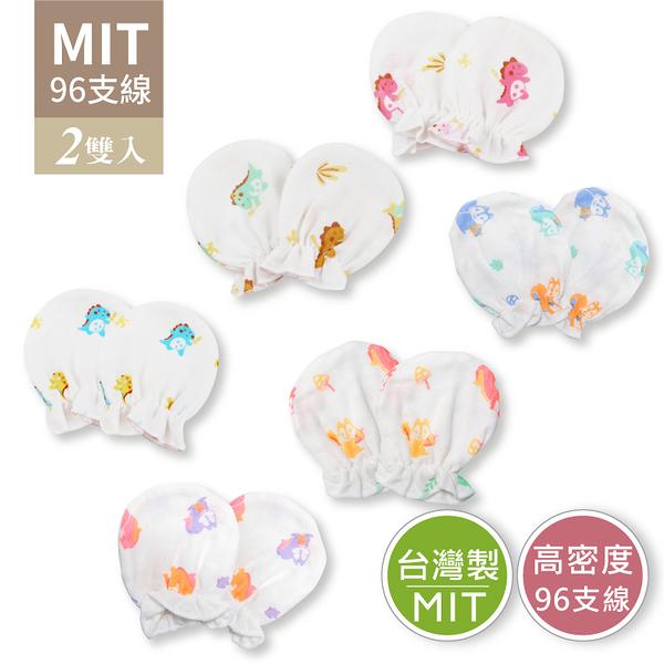 母嬰專營店 MIT(2雙組) 防抓手套 新生兒 寶寶 紗布 護手套 柔軟 純棉 嬰兒用品 台灣製 【JF0087】