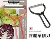 日本製 高麗菜削刀 高麗菜絲 菜絲 好拿握 削皮刀 水果刀 蘋果刀   《生活美學》
