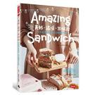 《美好‧溫暖‧三明治:44道超乎想像的三...