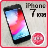 【創宇通訊】iPhone 7 32GB【福利品】