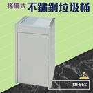 不鏽鋼搖擺式垃圾桶 TH-85S (收納桶/廚餘桶/收納桶/垃圾筒/桶子/雜物收納/遊樂場/辦公室)