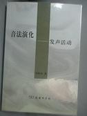 【書寶二手書T9/語言學習_G2R】音法演化-發聲活動_簡體_朱曉農