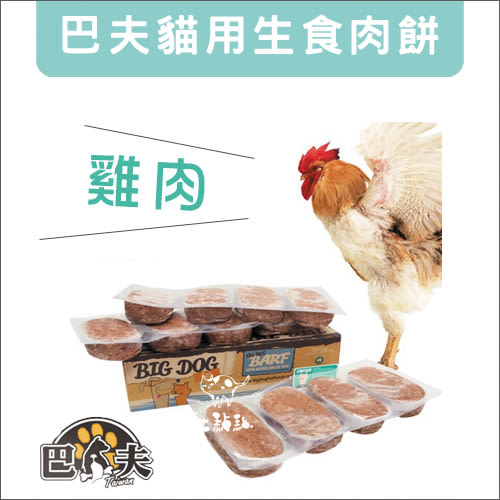 滿2000免運:貓點點寵舖:BARF巴夫〔貓用生食肉餅,雞肉,12入〕780元