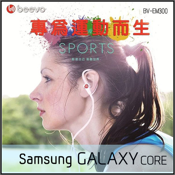 ☆Beevo BV-EM300 耳塞式耳機/入耳式/音樂播放/運動/SAMSUNG GALAXY Core LTE G386F/Prime G360H G360G 小奇機