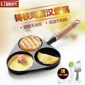 蛋餃鍋蛋餃模具煎蛋器不黏鍋鑄鐵平底鍋三孔煎雞蛋鍋雞蛋漢堡鍋 NMS造物空間