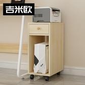 電腦主機架 台式桌帶放打印機的小櫃子電腦主機打印機置物架落地辦公機箱書本